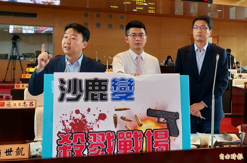 市議員陳世凱、黃守達、林德宇(由左至右)呼籲市府改善治安,讓市民有感。(記者張菁雅攝)