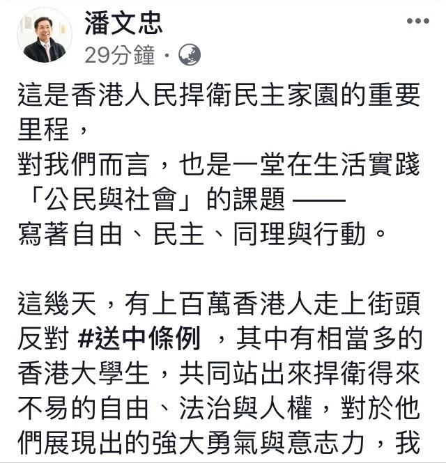 聲援「反送中」 教育部長潘文忠臉書為香港加油