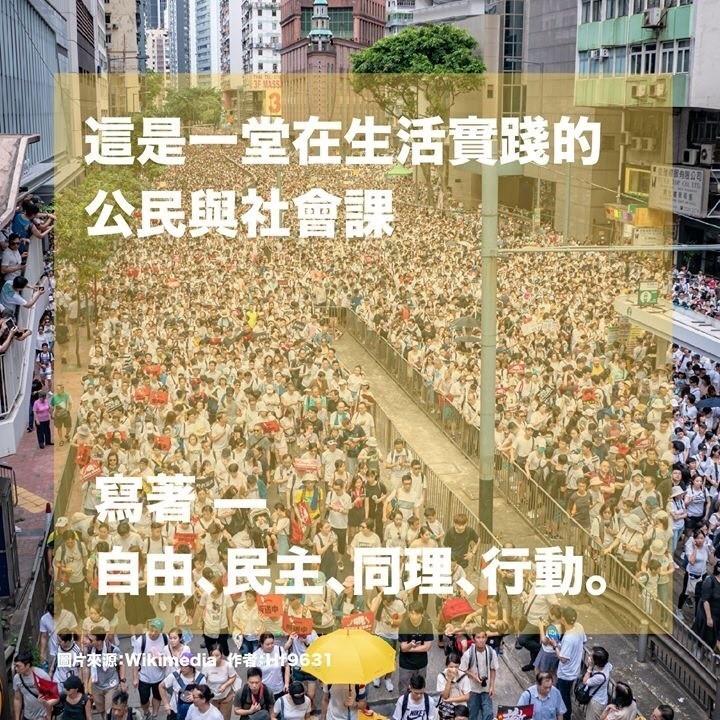 聲援「反送中」,教育部長潘文忠今天下午在臉書為香港加油。(取自潘文忠臉書)