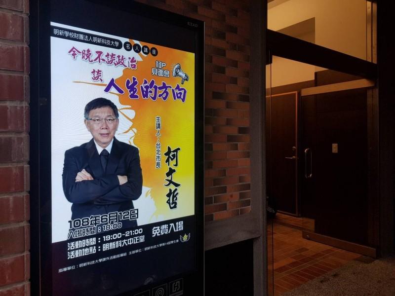 台北市長柯文哲今晚受明新科大學生會之邀,不對外開放,只對明新科大師生演講人生的方向,不談政治。(圖由明新科大提供)
