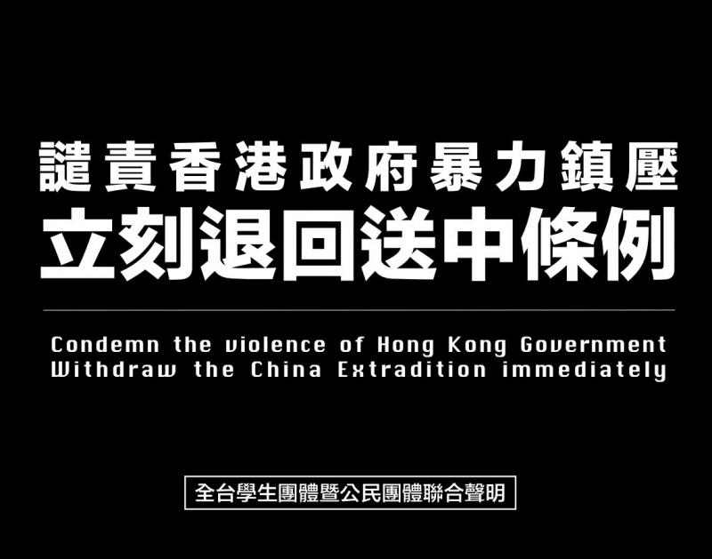 香港政府暴力鎮壓「反送中」群眾,導致流血衝突,在台港生與全台各地大專校院學生組織、各方公民團體等同聲譴責。(在台香港學生及畢業生逃犯條例關注組提供)