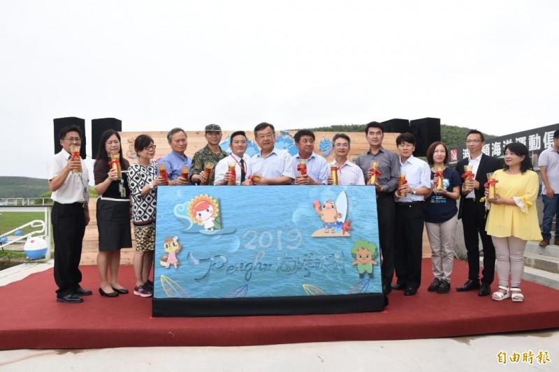 七月登場的澎湖海洋派對嘉年華會,邀請各界貴賓象徵式啟動。(記者劉禹慶攝)