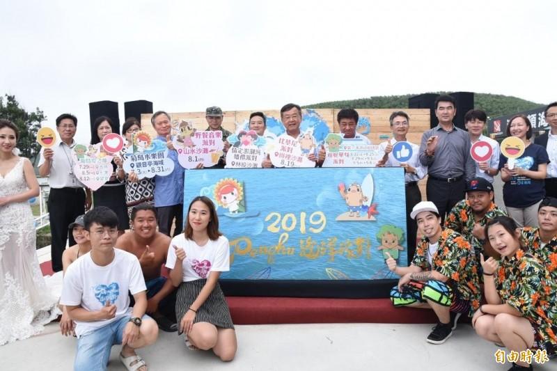 首屆澎湖海洋派對嘉年華會,希望延續今年花火節熱潮帶動觀光。(記者劉禹慶攝)