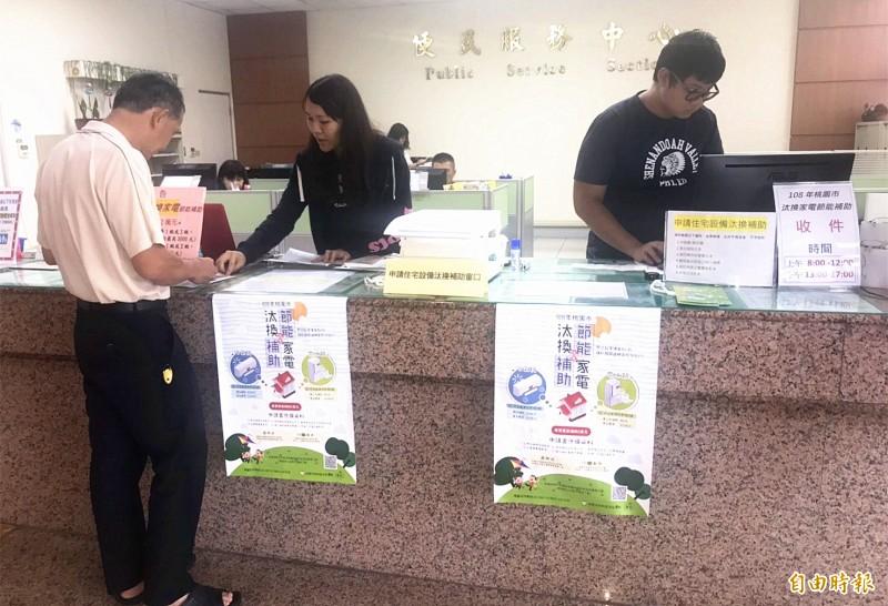 家電舊換新補助申請踴躍,桃市增設中壢區公所第二受理據點。(記者李容萍攝)