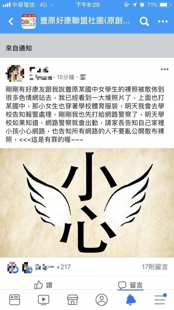 蘇姓版主在臉書社群「豐原好康聯盟」po文,提醒網友不要隨意散佈國中女生裸照。(擷取自臉書)