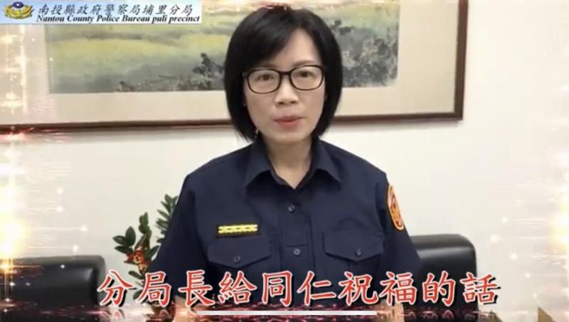 埔里警分局長方秋梅也在影片中輒一角。(圖纈自「我的派出所.我的家」影片)
