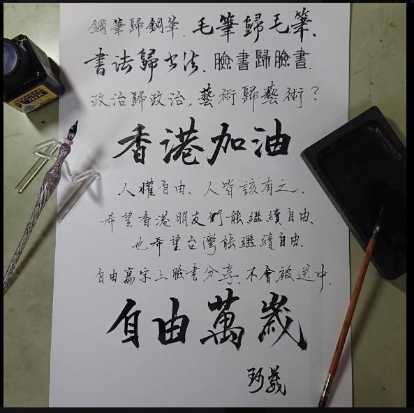 林珂葳以書法、鋼筆寫下「香港加油」、「自由萬歲」等字,反中國、臉書等網路封鎖或刪文。(翻攝林珂葳臉書)