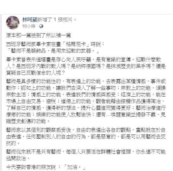 林珂葳聲援香港反送中遊行,貼文引用畢卡索的話,給予香港加油的力量。(翻攝林珂葳臉書)