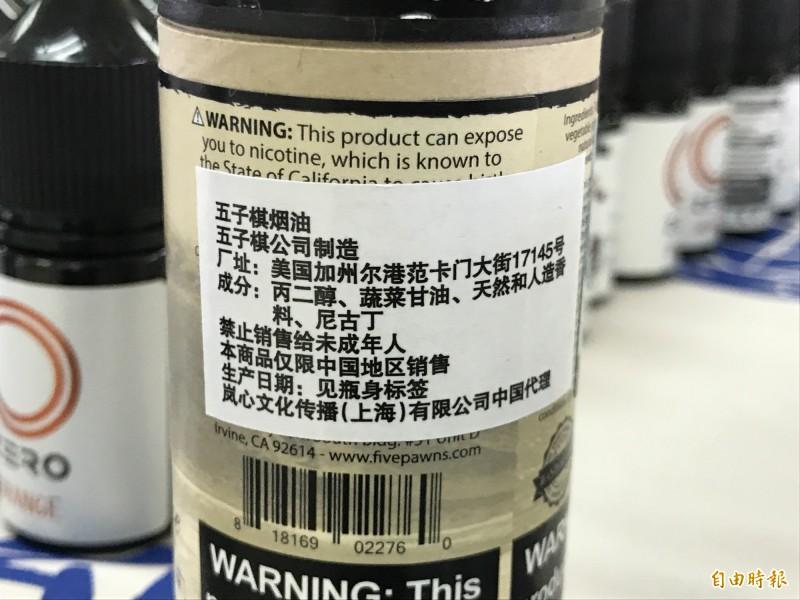 警方發現每年只生產兩批的菸油界LV五子棋菸油43瓶。(記者吳昇儒攝)