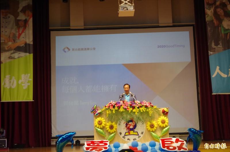 郭台銘今出席吳鳳科大畢業典禮,認同「館長」遊行理念。(記者王善嬿攝)
