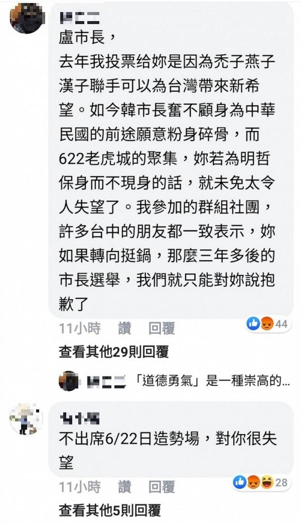 韓粉湧入台中市長盧秀燕臉書留言,對她不出席韓國瑜台中造勢大會表示失望。(記者張菁雅翻攝)