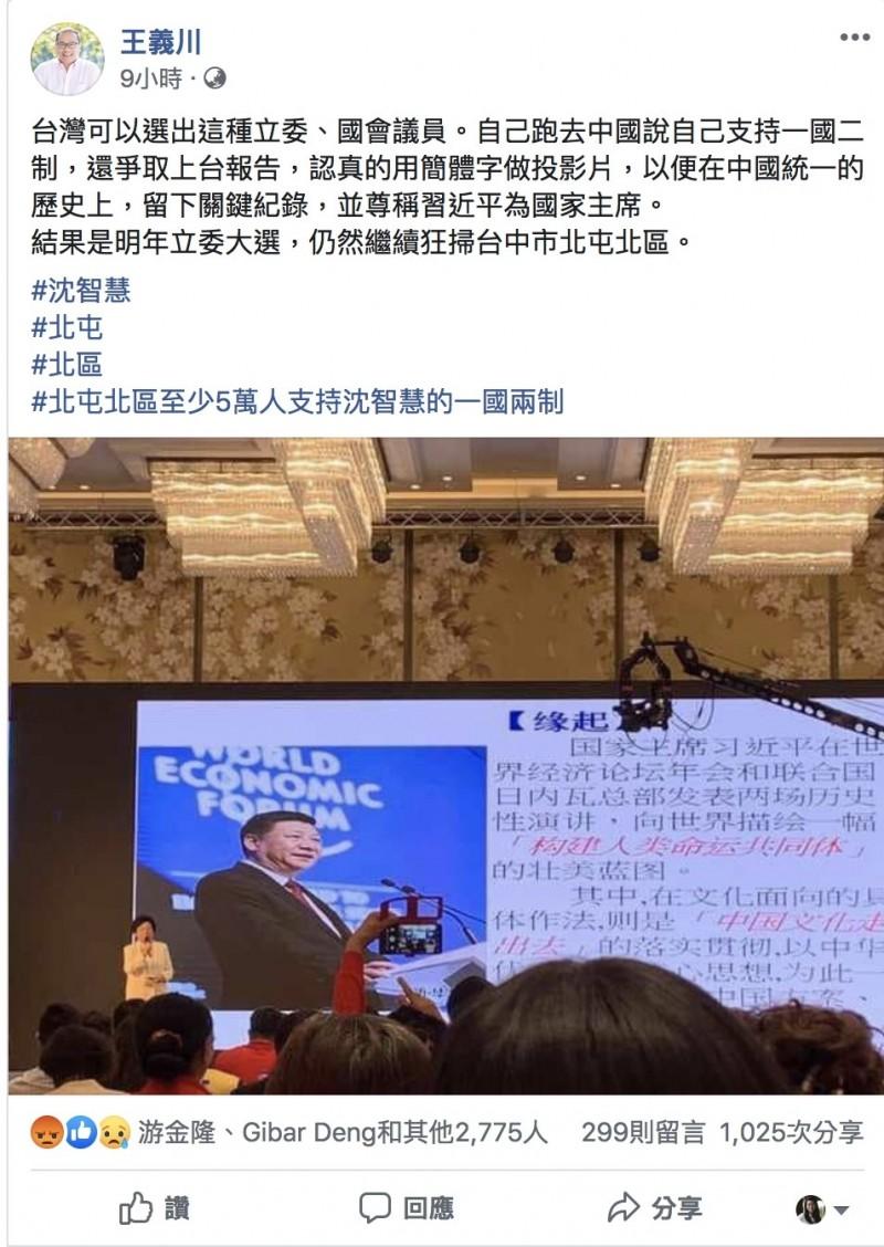 王義川PO照踢爆沈智慧參與中國海峽論譠,並以簡體字簡報演講支持一國兩制。(記者蔡淑媛翻攝)