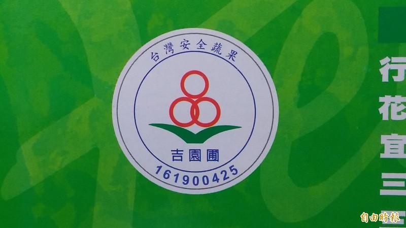 使用30年的吉園圃標章,已在本月15日退場。(記者江志雄攝)