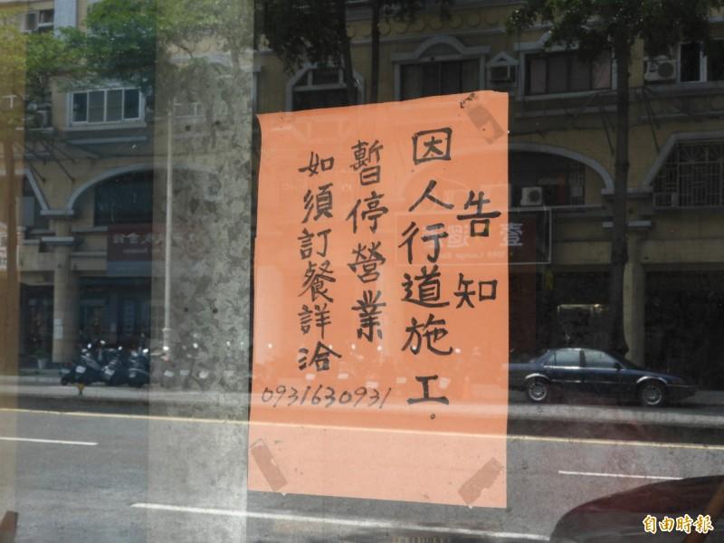 「韓冰餐飲」門口貼出「因人行道施工暫停營業」公告。(記者葛祐豪攝)