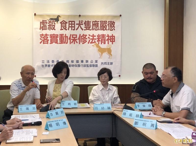 立委王育敏召開記者會,針對虐食狗肉落實執法。(記者陳昀攝)