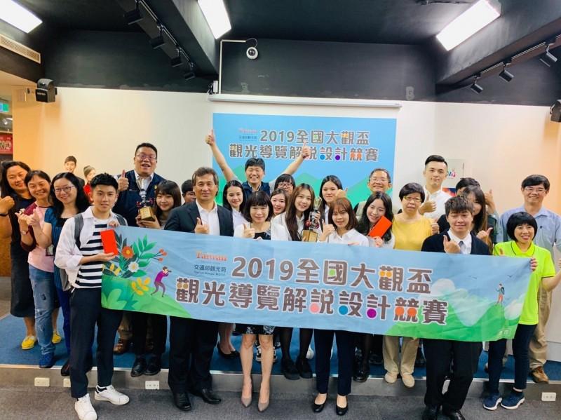 全國大觀盃導覽解說設計競賽日前在台北城市科技大學舉行。(真理大學觀數系提供)