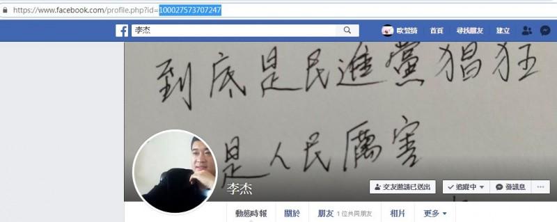 散布「蔡政府支援香港暴力遊行10億」等不實訊息,刑事局偵辦中(記者邱俊福翻攝自臉書)