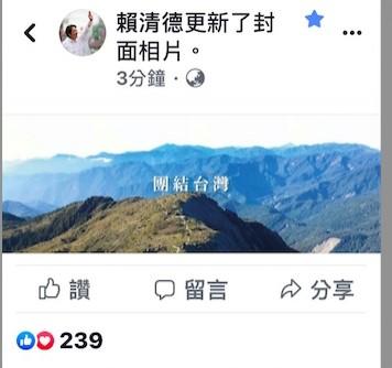 賴清德臉書今天上午一度將封面換成「團結台灣」。(取自賴清德臉書)
