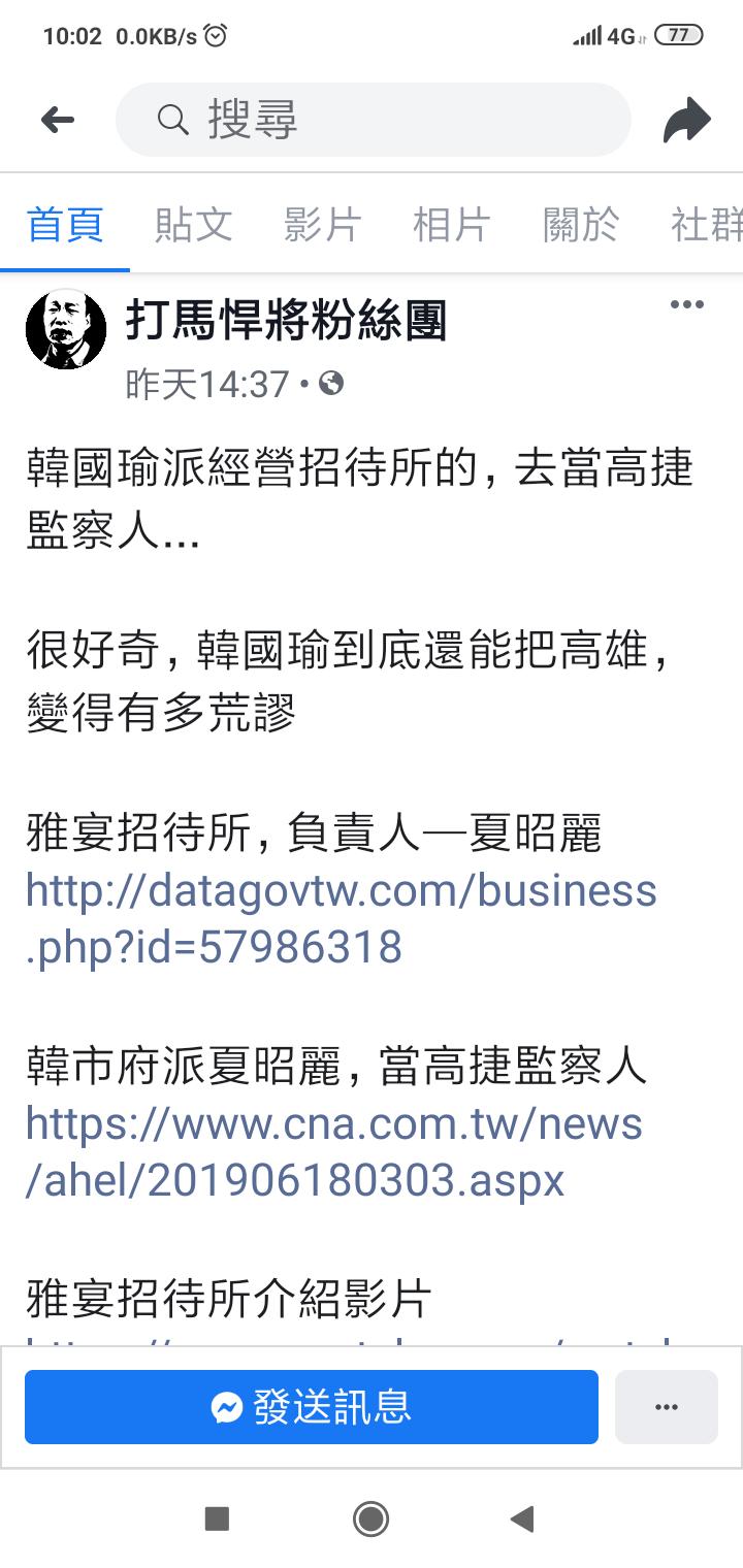 《打馬悍將粉絲團》PO文質疑韓國瑜任用夏昭麗。(記者洪定宏翻攝)