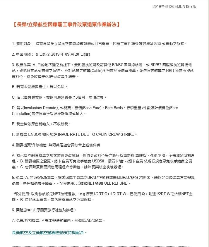 長榮航空在官網公布因應罷工事件,改票退票的處理辦法。(記者蕭玗欣攝)