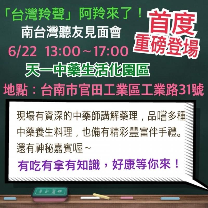 與賴友好的台南地方廣播電台「台灣羚聲」在臉書放上活動預告,向粉絲預告將有神秘嘉賓到場,據悉就是賴清德。 (取自台灣羚聲臉書粉絲頁)