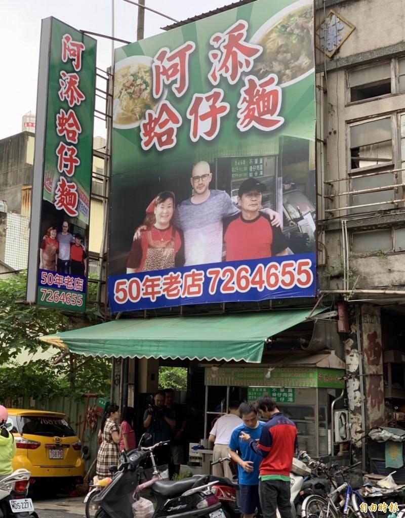 彰化市民族路上的阿添蛤仔麵,至今已經營50年。(記者湯世名攝)