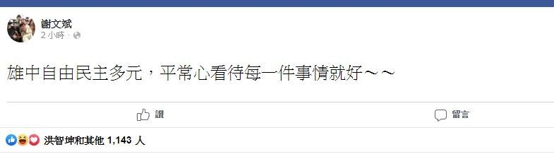 謝文斌陪學生合影後po文表達尊重多元意見。(截自臉書)