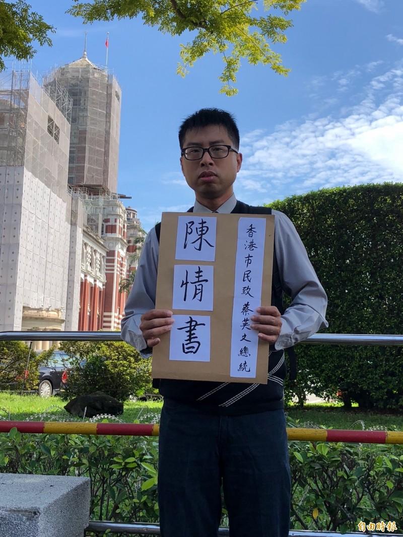 陳情書呼籲,希望蔡總統能拍攝談話影片,向明日上街集會的香港人直接說話。(記者蘇永耀攝)