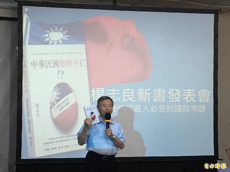 前衛生署長楊志良舉行新書《中華民國如何不亡》發表會。(記者林惠琴攝)