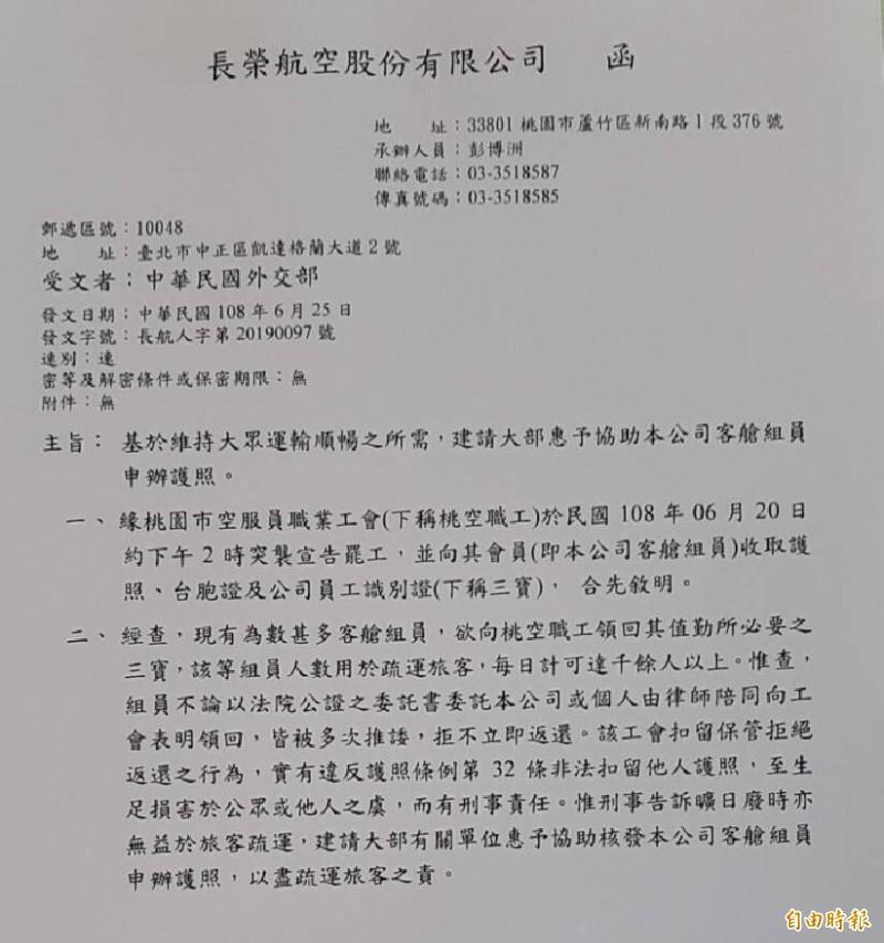 長榮公司今天已發文外交部要求協助辦理新護照。(記者蕭玗欣攝)