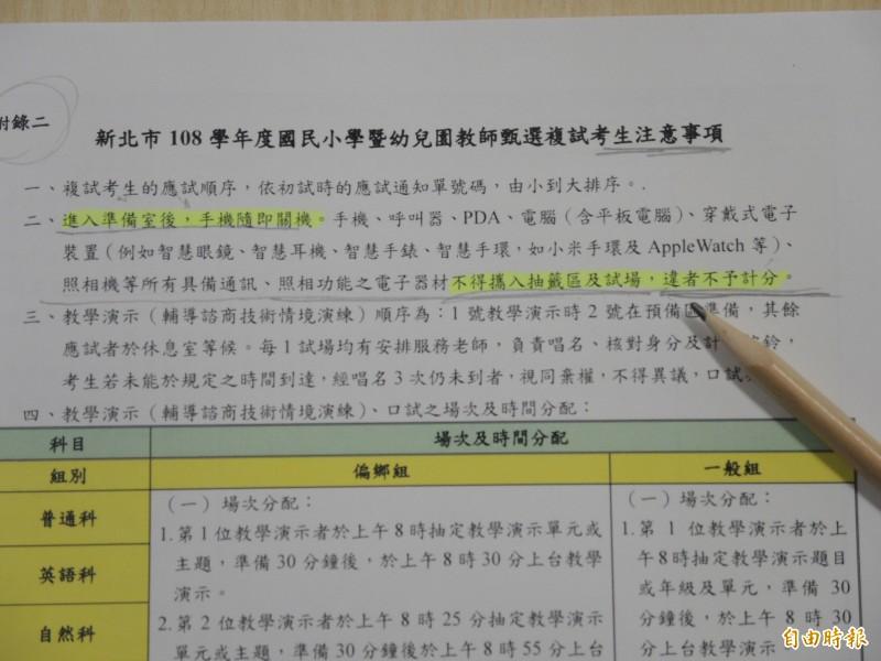 教育局指違規事項都有明文規定,考生事前應詳讀,確保自身權益。(記者翁聿煌攝)