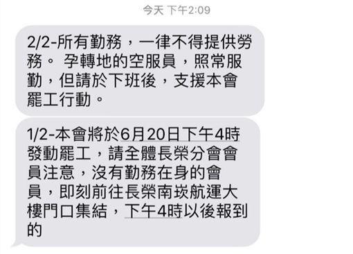 桃空職工發動罷工通知是6月20日下午2點09分,且內容清楚記載下午4點後報到的組員停止勞動服務,但18名組員下午2點30分報到,故意拖延不願上機到4點宣稱加入罷工。(記者姚介修翻攝)