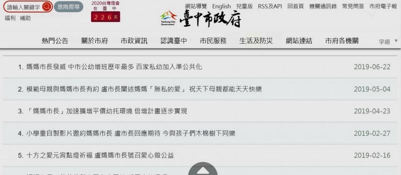 台中市政府發出的市政新聞,有9則標題出現「媽媽市長」。(記者張菁雅翻攝)
