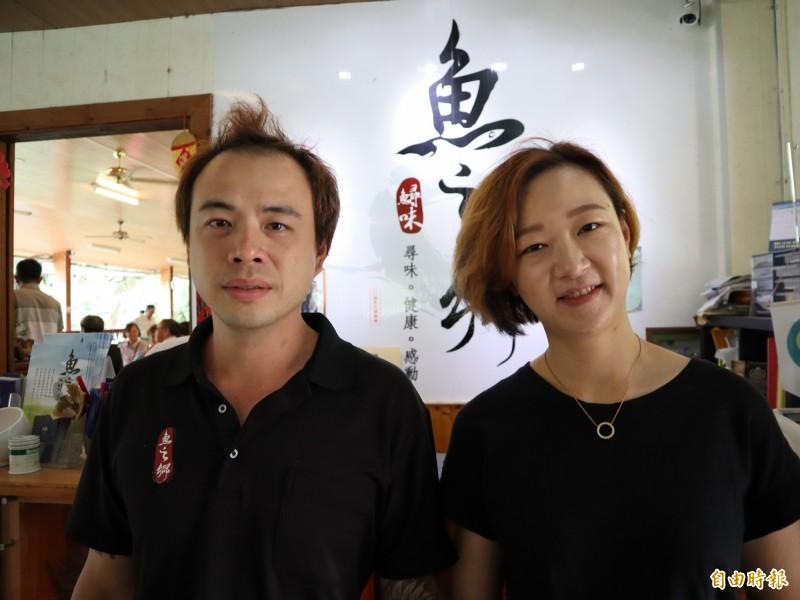 「魚之鄉」餐廳目前由第二代陳巧霖(右)及廖鍵錞(左)夫妻接手經營。(記者歐素美攝)