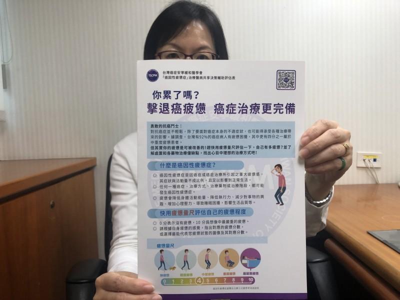 「癌因性疲憊症」治療醫病共享決策輔助評估表可提供患者參考、有助抗癌。(台灣癌症安寧緩和醫學會提供)