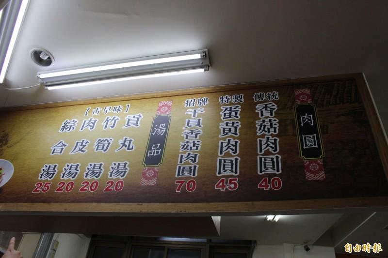 彰化肉圓走銅板價路線,傳統的每顆40元,含干貝的70元。(記者張聰秋攝)