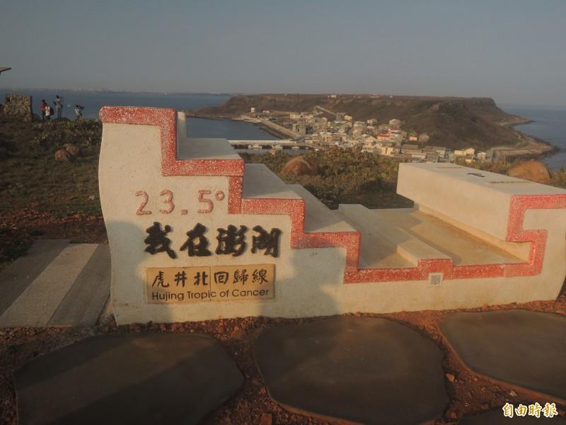 虎井嶼為北回歸線經過處,立有北緯23.5度紀念碑。(記者劉禹慶攝)