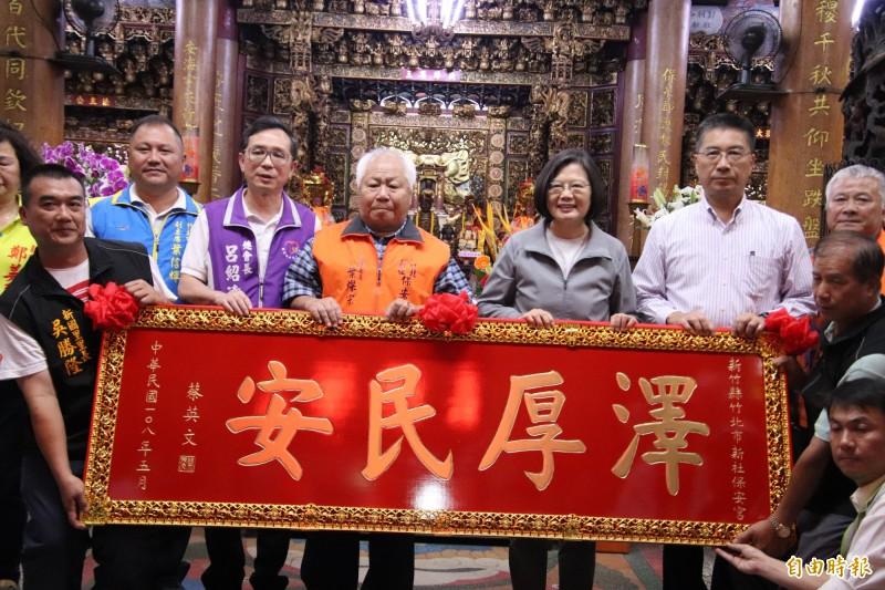 蔡英文總統今天傍晚到竹北新社保安宮參拜,跟支持民眾茶敘座談,也贈匾「澤厚民安」給廟方。(記者黃美珠攝)