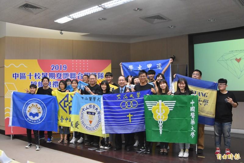 中區10所大學生跨校際組聯合服務隊,攜手前進偏鄉做公益。(記者蘇孟娟攝)