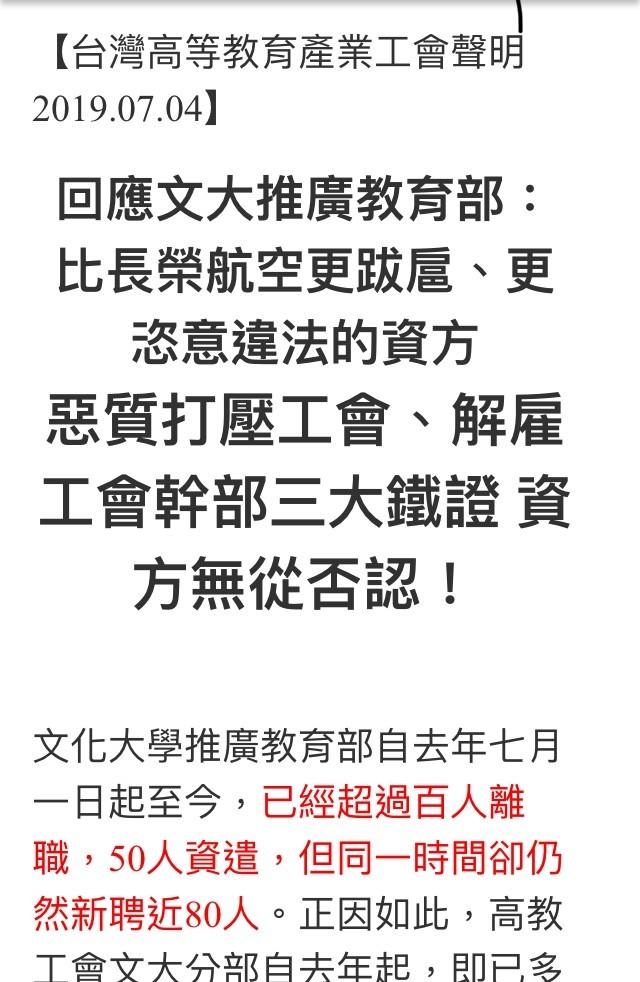 文化大學資遣推廣部49名員工案爭議愈烈,台灣高等教育產業工會今晚發出聲明表示,百人離職、49人被資遣,文大推廣部資方竟新聘近80人,工會將循體制內外的管道捍衛權益,日內送行政院勞動部提起不當勞動行為裁決申請。(記者林曉雲翻攝)