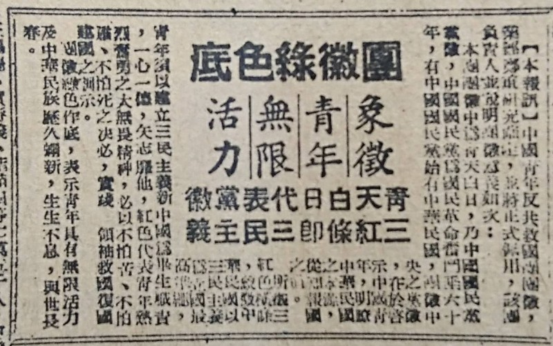 黨產會:KMT附隨組織 救國團「親到不能再親」