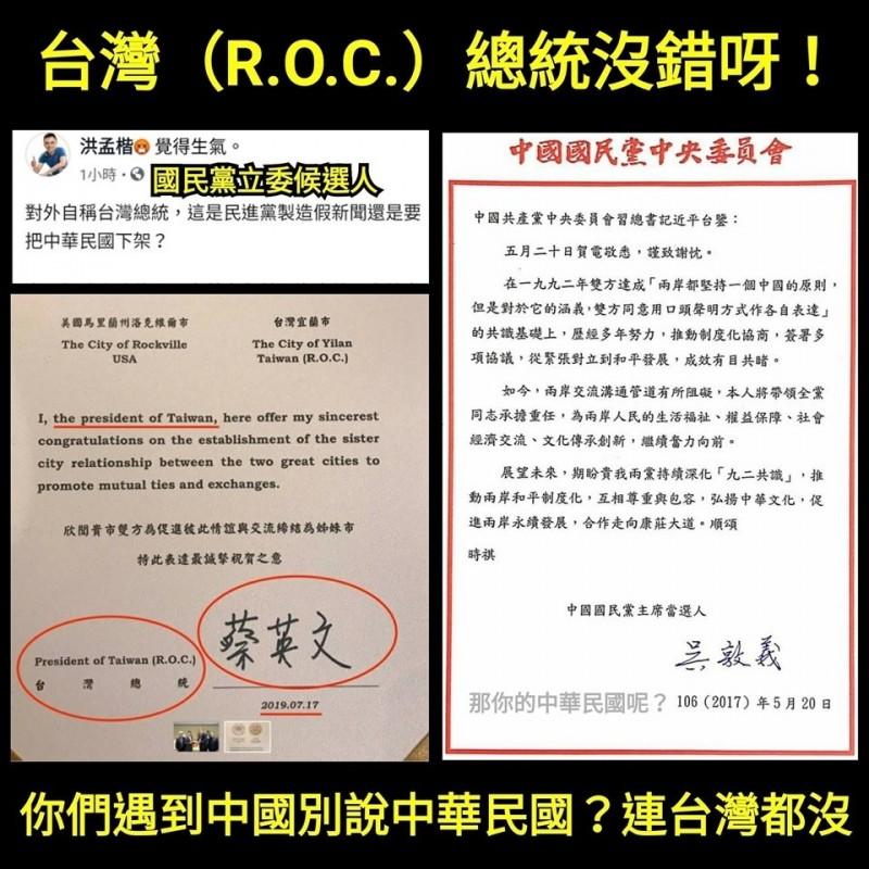 綠黨發文痛批「有個政黨,只敢在台灣喊中華民國」,遇到中國別說中華民國,連台灣都沒有,只有「中國國民黨主席當選人吳敦義」,那你的中華民國呢?(翻攝自綠黨臉書)
