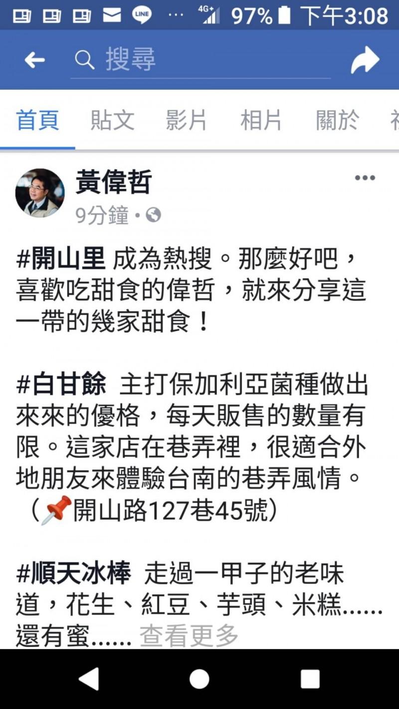 衛福部疾管署一則誤傳警訊,開山里成了熱搜,市長黃偉哲臉書趁勢介紹開山里美食。(圖擷自臉書)