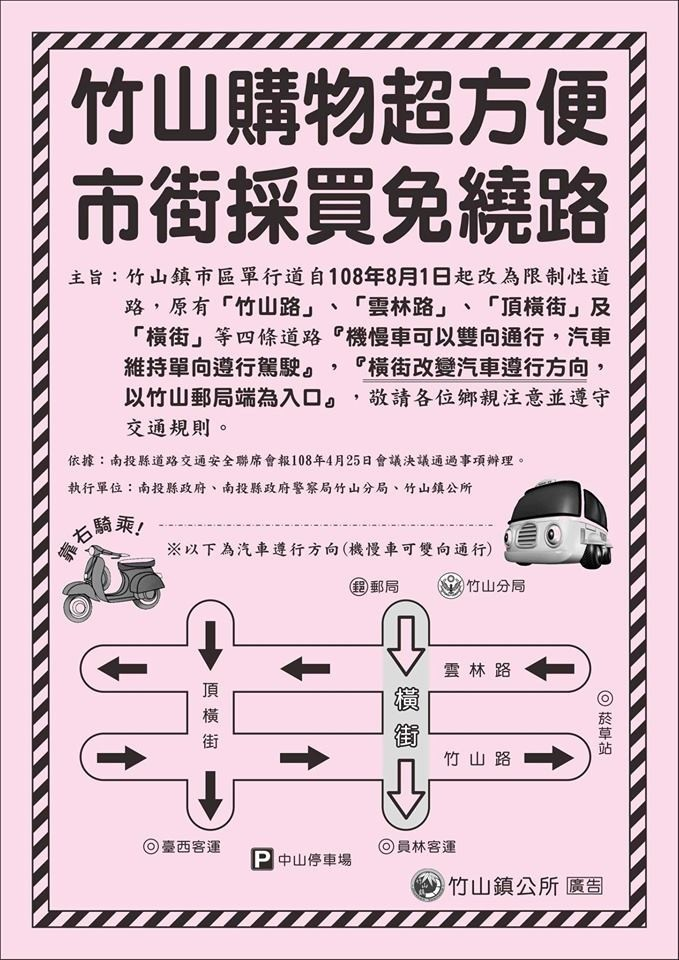 竹山鎮市區大街的單行道,將在八月起開放機車雙向通行,公所盼藉此方便民眾採買,並進一步活絡商圈。(記者劉濱銓翻攝)