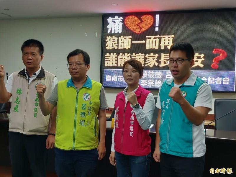 南市議員李宗翰、蔡筱薇、呂維胤、林志展(由右至左)針對狼師事件召開記者會,呼籲市府追究相關人員責任,避免類似案件再次發生。(記者蔡文居攝)