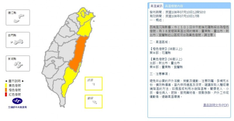 氣象局稍早針對花蓮縣發布橙色燈號,提醒今天中午有機會達38度高溫。(中央氣象局提供)