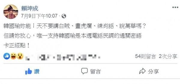 國民黨總統初選本週進行民調,民進黨前立委董事長賴坤成在臉書以「妳」稱韓。 (圖擷取自賴坤成臉書)