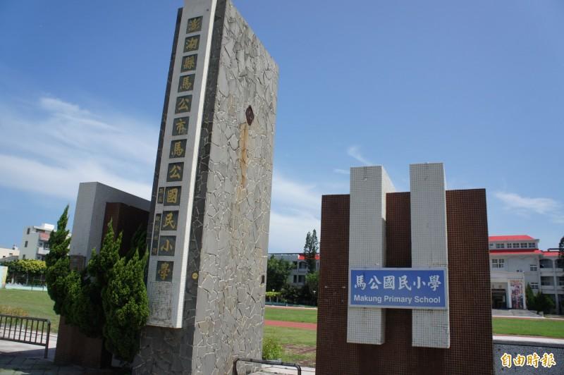 澎防部子弟學校最早設在馬公國小,山東部分流亡學生就讀於此。(記者劉禹慶攝)