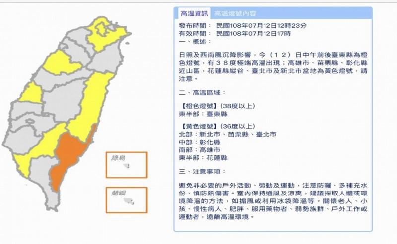 今天中午氣象局發布高溫警訊,中部的彰化縣花壇鄉出現35.5度高溫。(翻攝氣象局網站)