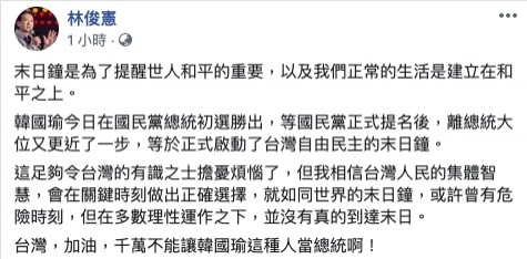 民進黨立委林俊憲稍早在臉書貼文。(記者謝君臨翻攝臉書)